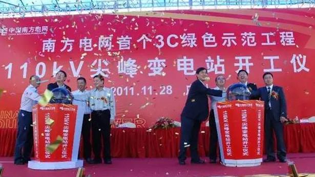 广州110kV尖峰变电站