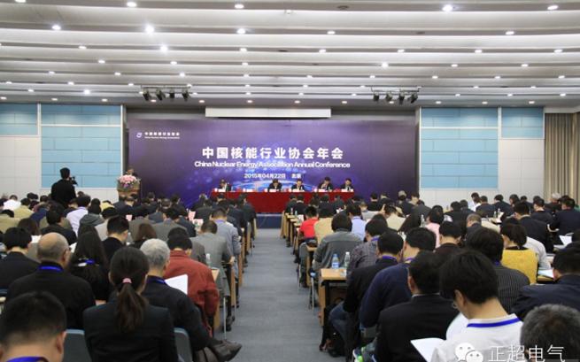 中国核能行业协会2015年年会在北京召开