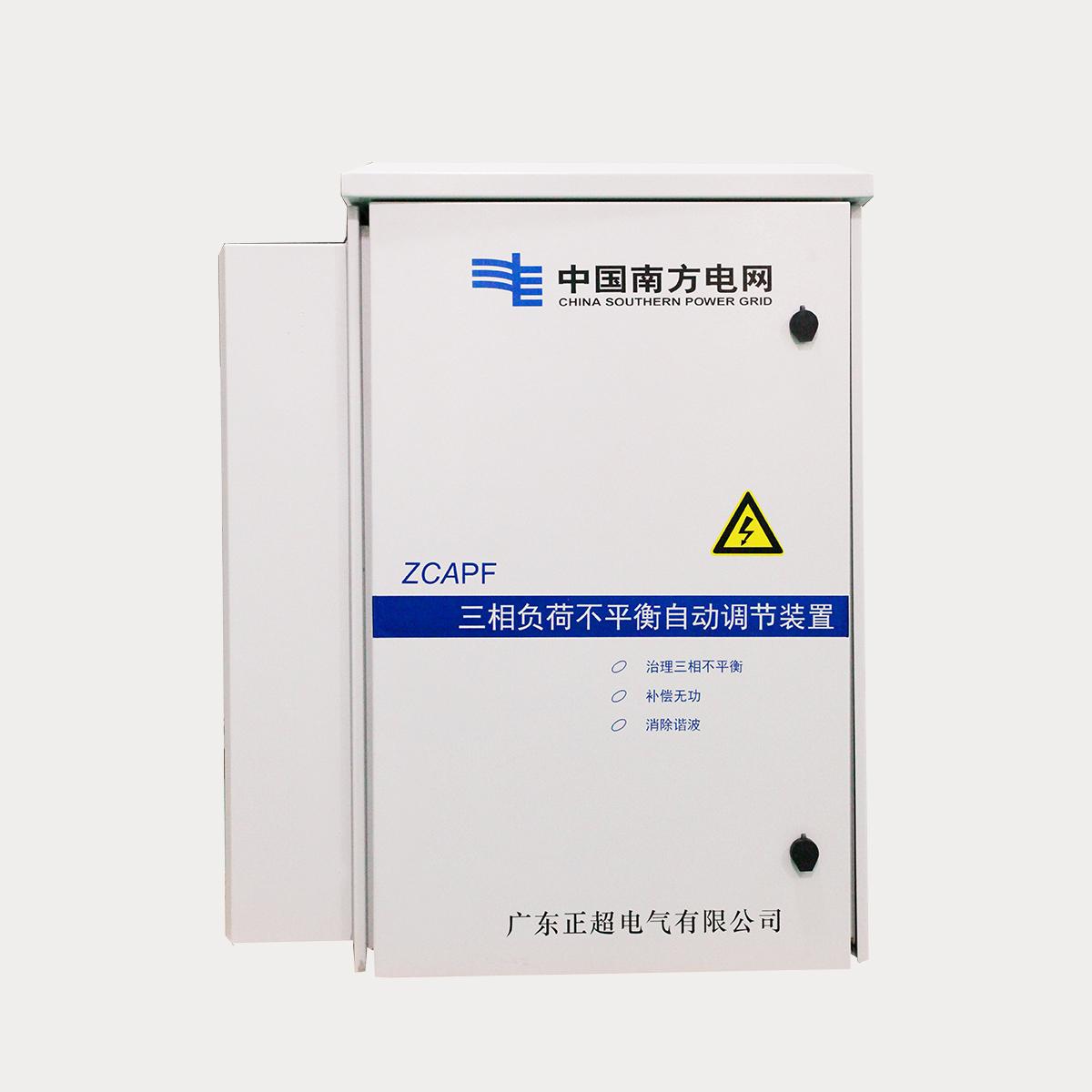 ZCAPF三相负荷不平衡自动调节装置