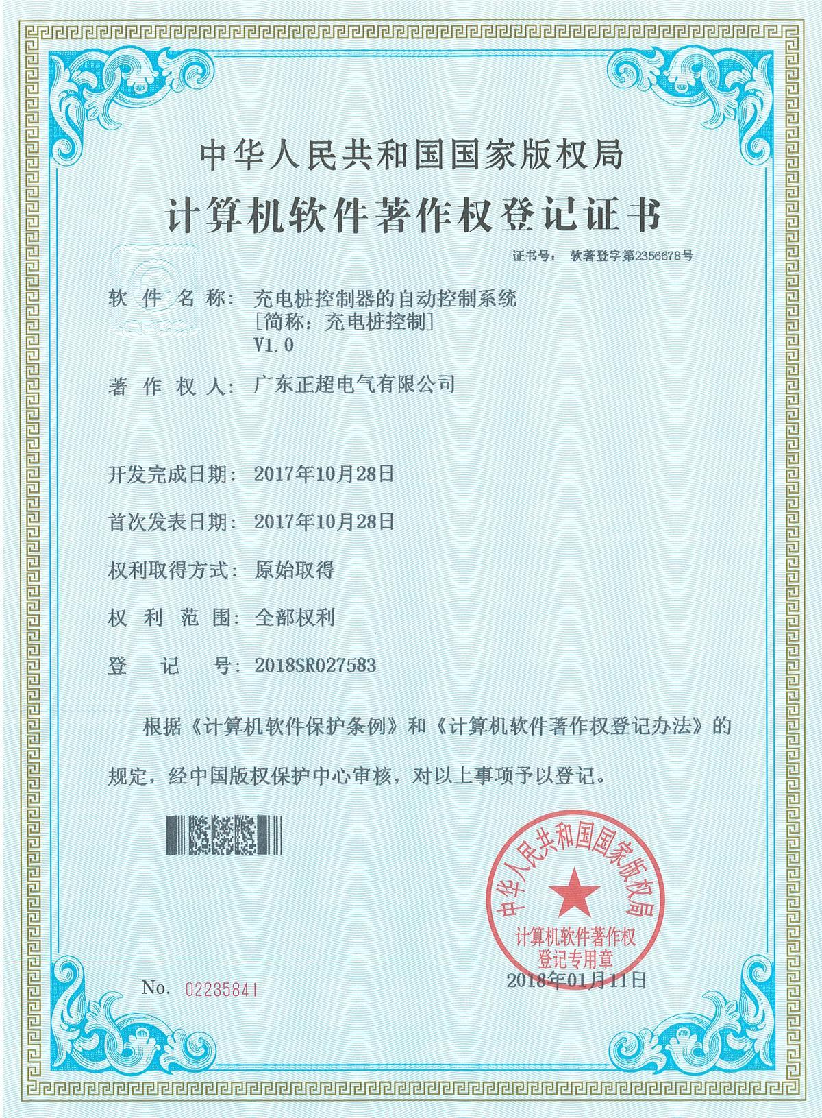 计算机软件著作权登记证书_充电桩控制