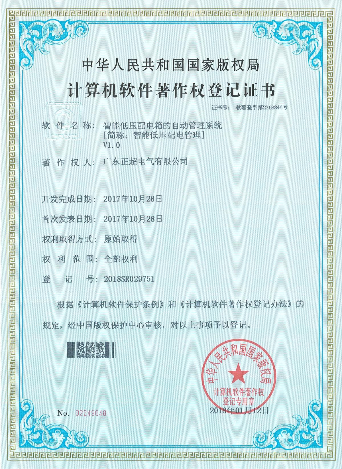 计算机软件著作权登记证书_智能低压配电管理