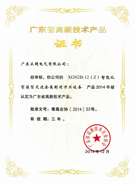 广东省高新技术产品证书XGN2B-12(Z)