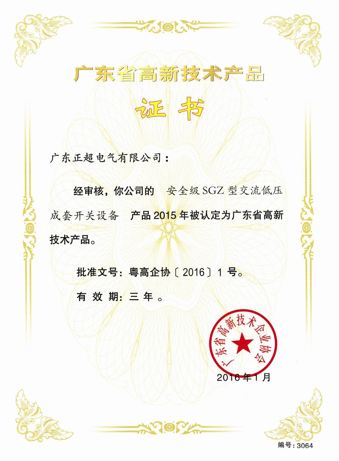 广东省高新技术产品证书SGZ