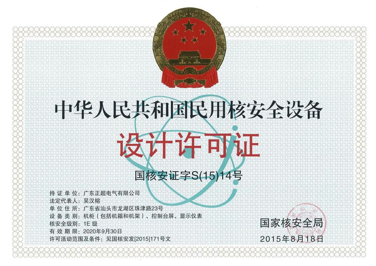民用核安全设备设计许可证