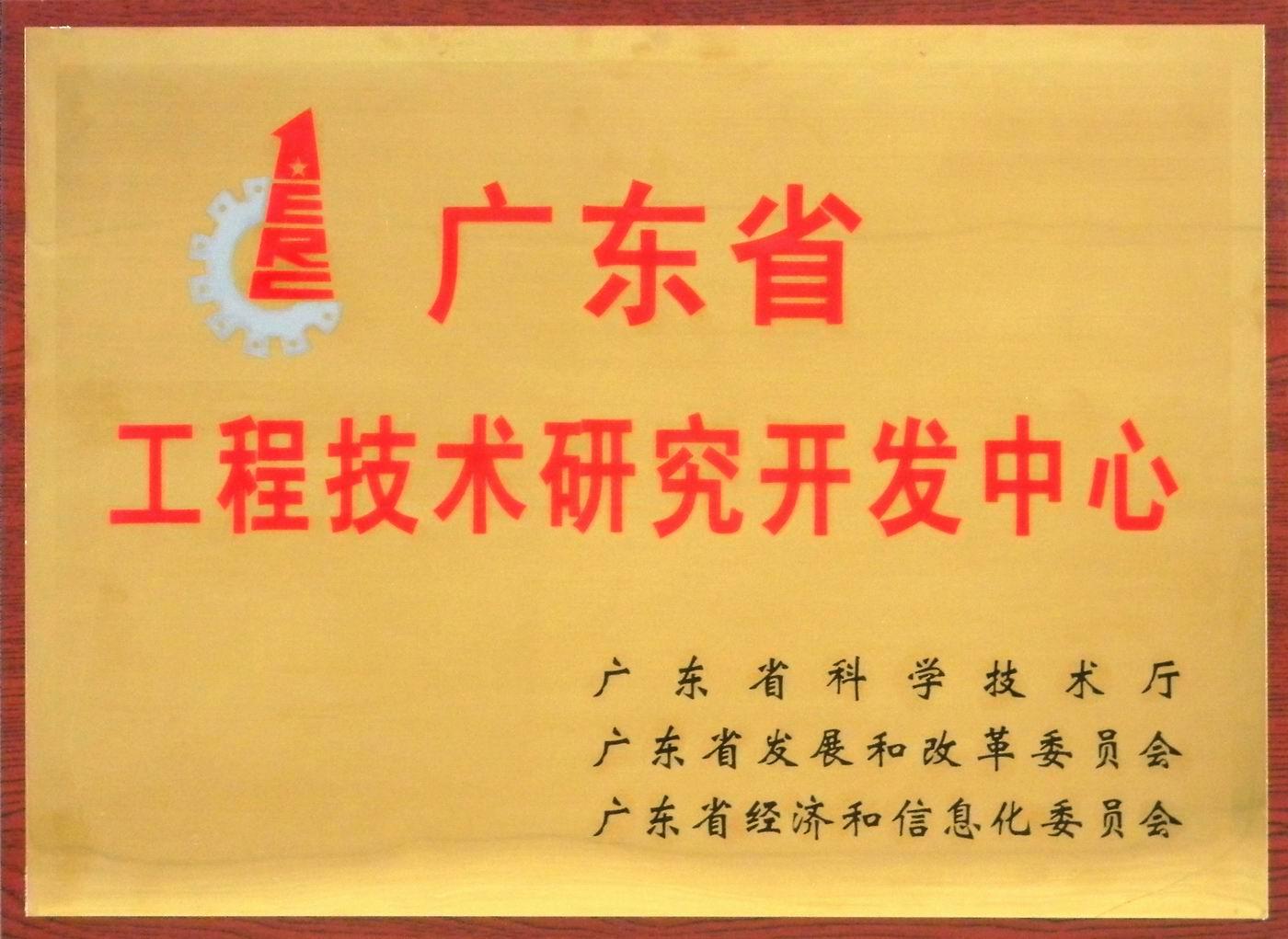 广东省工程技术研究开发中心