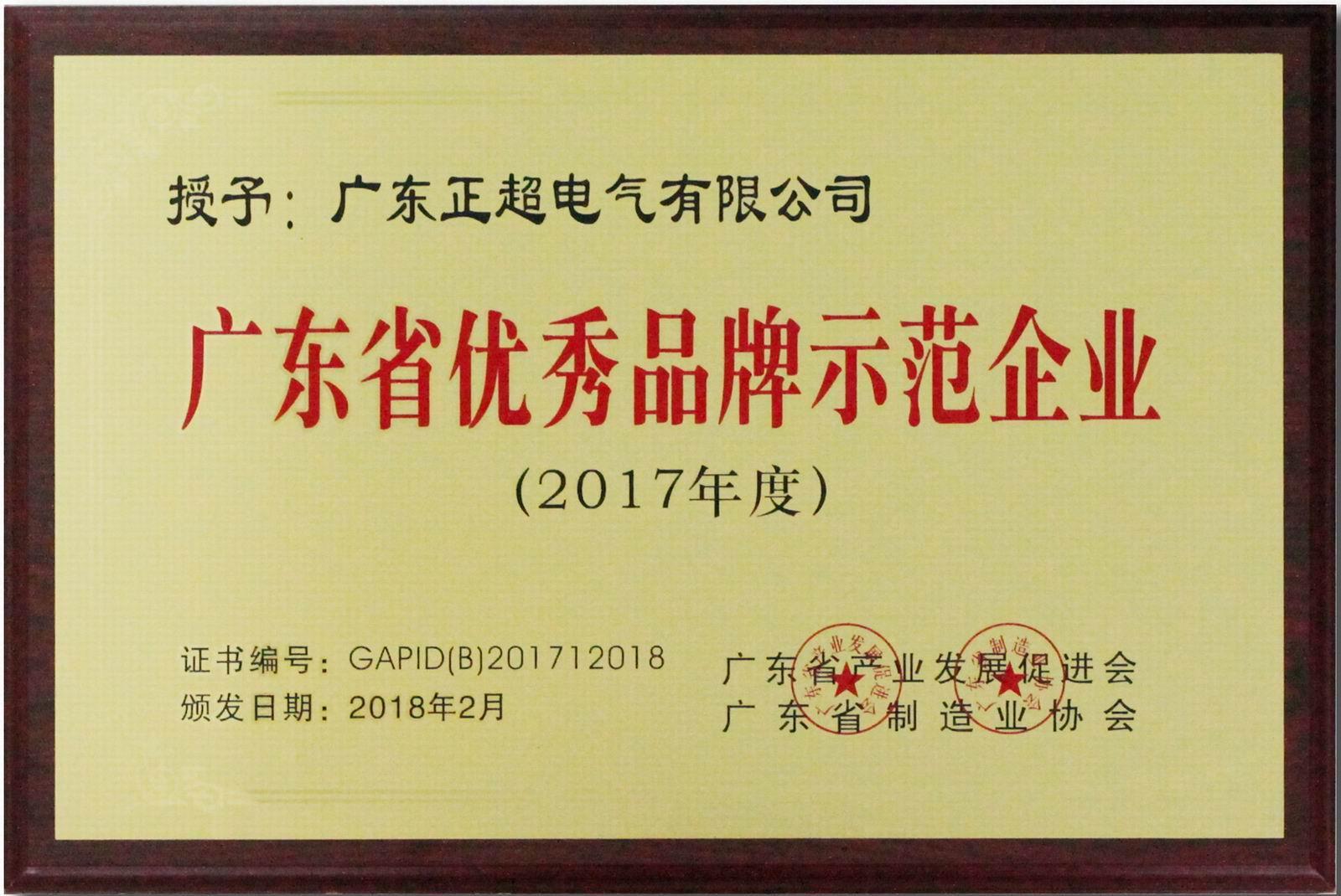 广东省优秀品牌示范企业