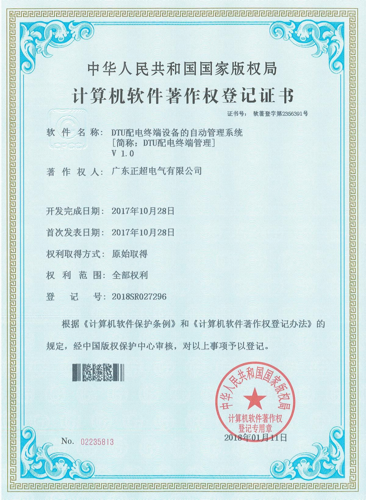计算机软件著作权登记证书_DTU配电终端管理