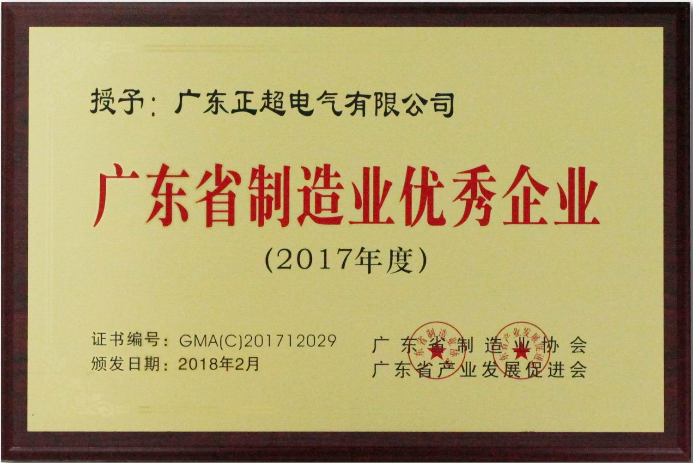 广东省制造业优秀企业