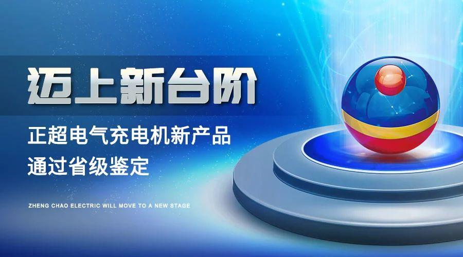 迈上新台阶丨亚博体育网页版登录yabo亚博体育苹果下载充电机新产品通过省级鉴定