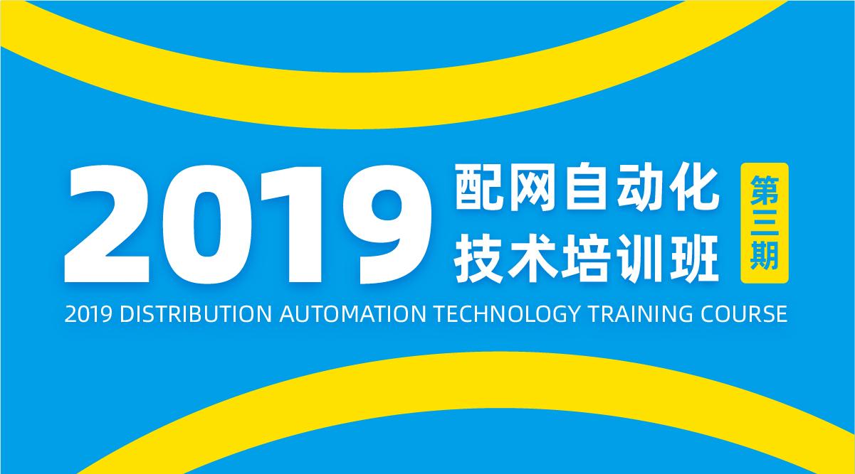 2019年第三期配网自动化技术培训班在广东亚博体育网页版登录yabo亚博体育苹果下载顺利举办